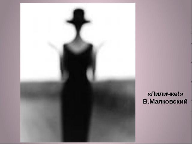 «Лиличке!» В.Маяковский