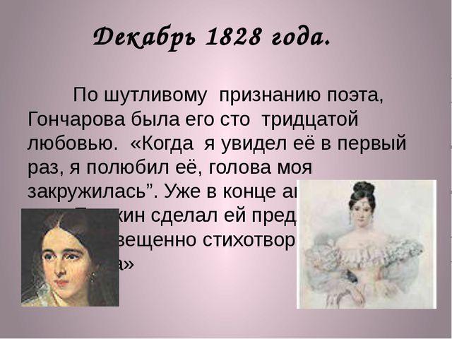 По шутливому признанию поэта, Гончарова была его сто тридцатой любовью. «К...