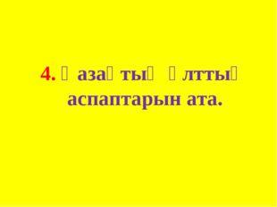 4. Қазақтың ұлттық аспаптарын ата.
