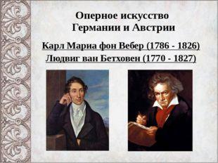 Оперное искусство Германии и Австрии Карл Мариа фон Вебер (1786 - 1826) Людви