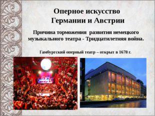 Оперное искусство Германии и Австрии Причина торможения развития немецкого му