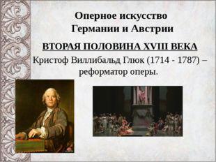 Оперное искусство Германии и Австрии ВТОРАЯ ПОЛОВИНА XVIII ВЕКА Кристоф Вилли