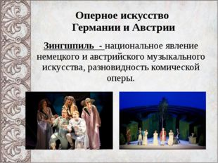Оперное искусство Германии и Австрии Зингшпиль - национальное явление немецко