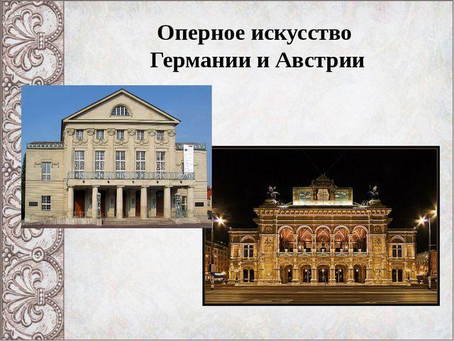 Оперное искусство Германии и Австрии