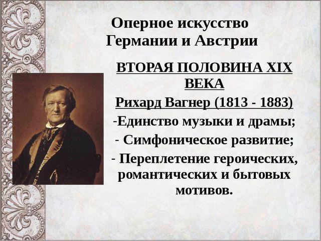 Оперное искусство Германии и Австрии ВТОРАЯ ПОЛОВИНА XIX ВЕКА Рихард Вагнер (...