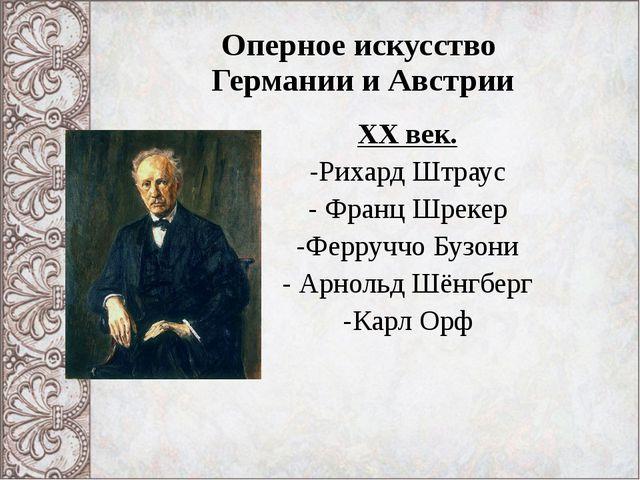 Оперное искусство Германии и Австрии ХХ век. Рихард Штраус Франц Шрекер Ферру...