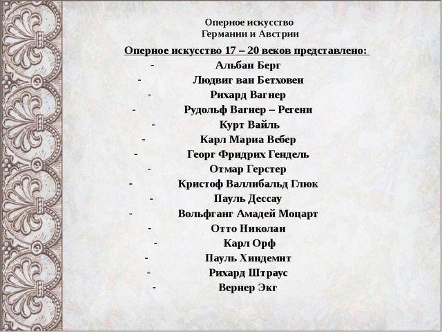 Оперное искусство Германии и Австрии Оперное искусство 17 – 20 веков представ...