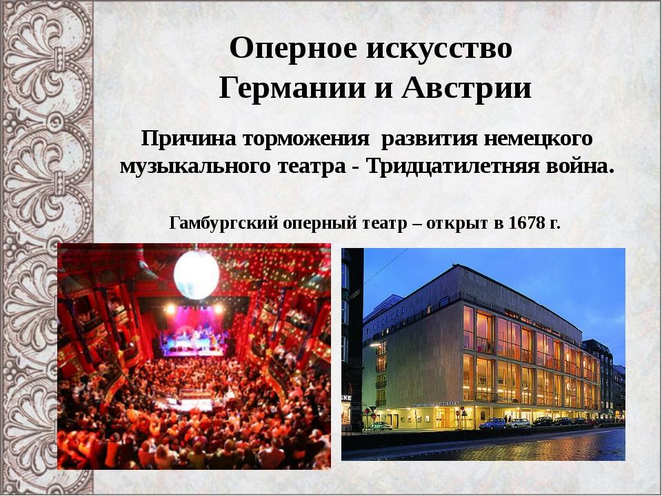 Оперное искусство Германии и Австрии Причина торможения развития немецкого му...