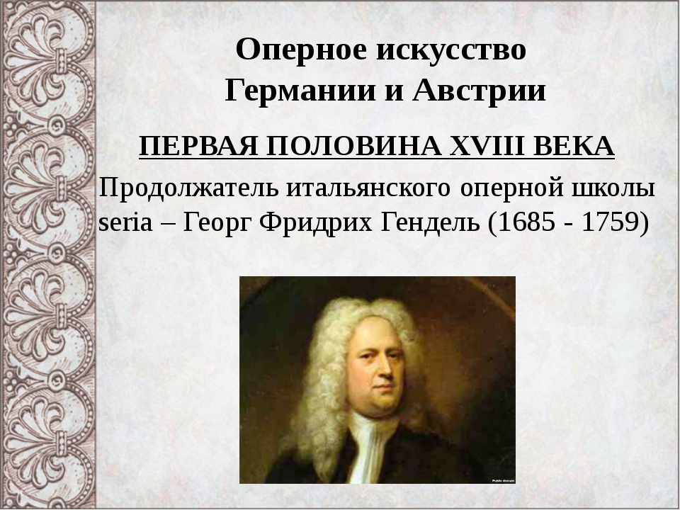 Оперное искусство Германии и Австрии ПЕРВАЯ ПОЛОВИНА XVIII ВЕКА Продолжатель...