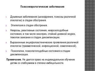 Психоневрологические заболевания  Душевные заболевания (шизофрения, психозы