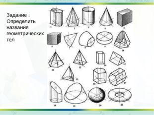 Задание : Определить названия геометрических тел