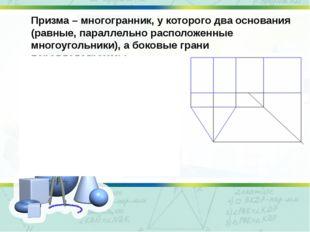 Призма – многогранник, у которого два основания (равные, параллельно располож