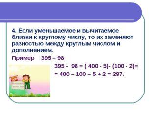 4. Если уменьшаемое и вычитаемое близки к круглому числу, то их заменяют разн