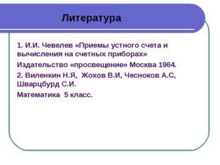 Литература 1. И.И. Чевелев «Приемы устного счета и вычисления на счетных при