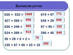 Вычисли устно 536 + 532 = 674 + 97 = 427 + 268 = 538 + 298 = 636 + 249 = 97