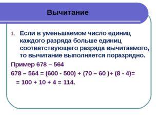 Вычитание Если в уменьшаемом число единиц каждого разряда больше единиц соот