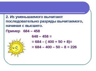2. Из уменьшаемого вычитают последовательно разряды вычитаемого, начиная с вы
