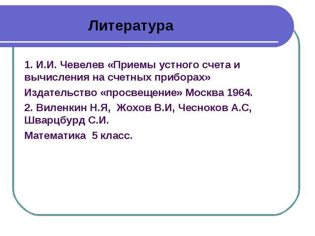 Литература 1. И.И. Чевелев «Приемы устного счета и вычисления на счетных при...