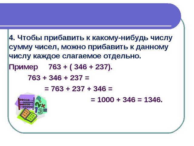 4. Чтобы прибавить к какому-нибудь числу сумму чисел, можно прибавить к данно...