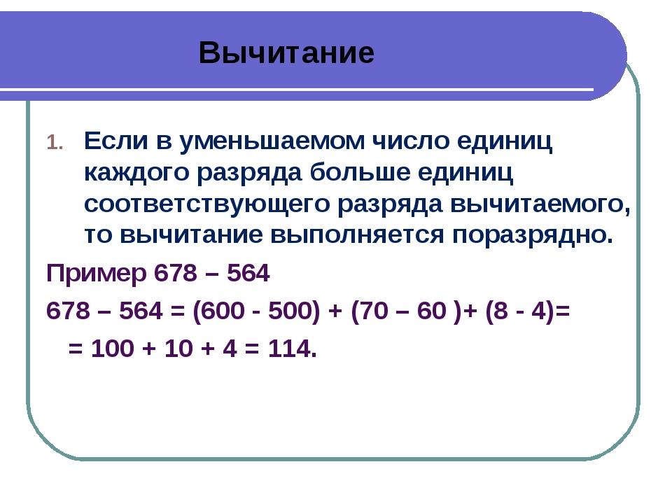 Вычитание Если в уменьшаемом число единиц каждого разряда больше единиц соот...