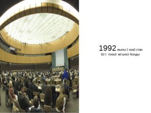 1992 жылы Қазақстан БҰҰ толық мүшесі болды