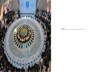 2003 жылы Астана қаласында діндер көшбасшыларының Бірінші съезі өтті