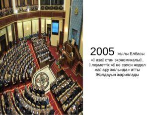 2005 жылы Елбасы «Қазақстан экономикалық, әлеуметтік және саяси жедел жаңару
