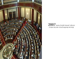 2007 жылы Қазақстанның заңына өзгерістер мен толықтырулар енгізілді