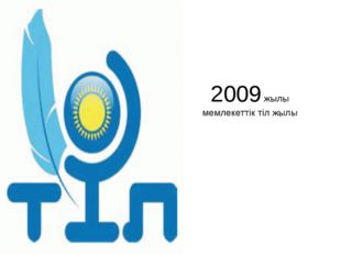 2009 жылы мемлекеттік тіл жылы