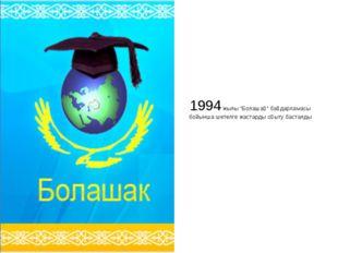 """1994 жылы """"Болашақ"""" бағдарламасы бойынша шетелге жастарды оқыту басталды"""