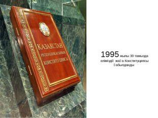 1995 жылы 30 тамызда еліміздің жаңа Конституциясы қабылданды
