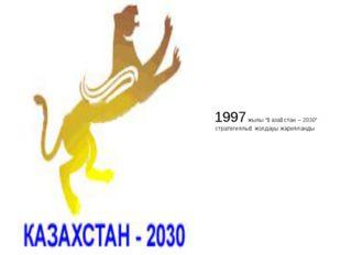 """1997 жылы """"Қазақстан – 2030"""" стратегиялық жолдауы жарияланды"""