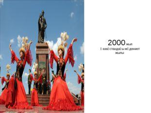 2000 жыл Қазақстандағы мәдениет жылы