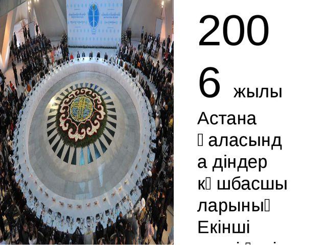 2006 жылы Астана қаласында діндер көшбасшыларының Екінші съезі өтті