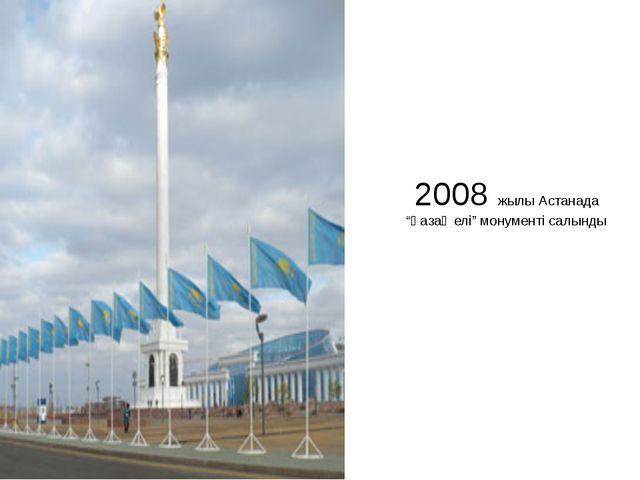 """2008 жылы Астанада """"Қазақ елі"""" монументі салынды"""