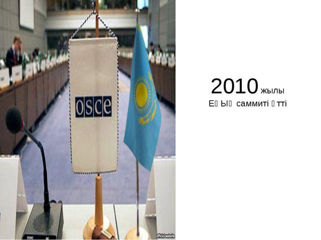 2010 жылы ЕҚЫҰ саммиті өтті