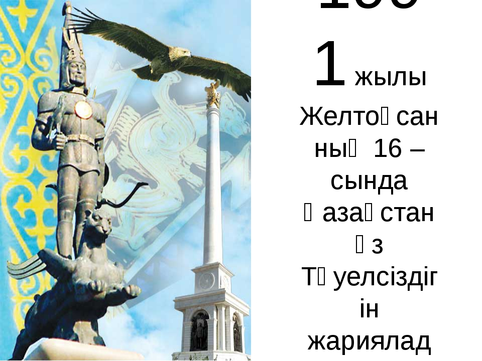 1991 жылы Желтоқсан ның 16 – сында Қазақстан өз Тәуелсіздігін жариялады.