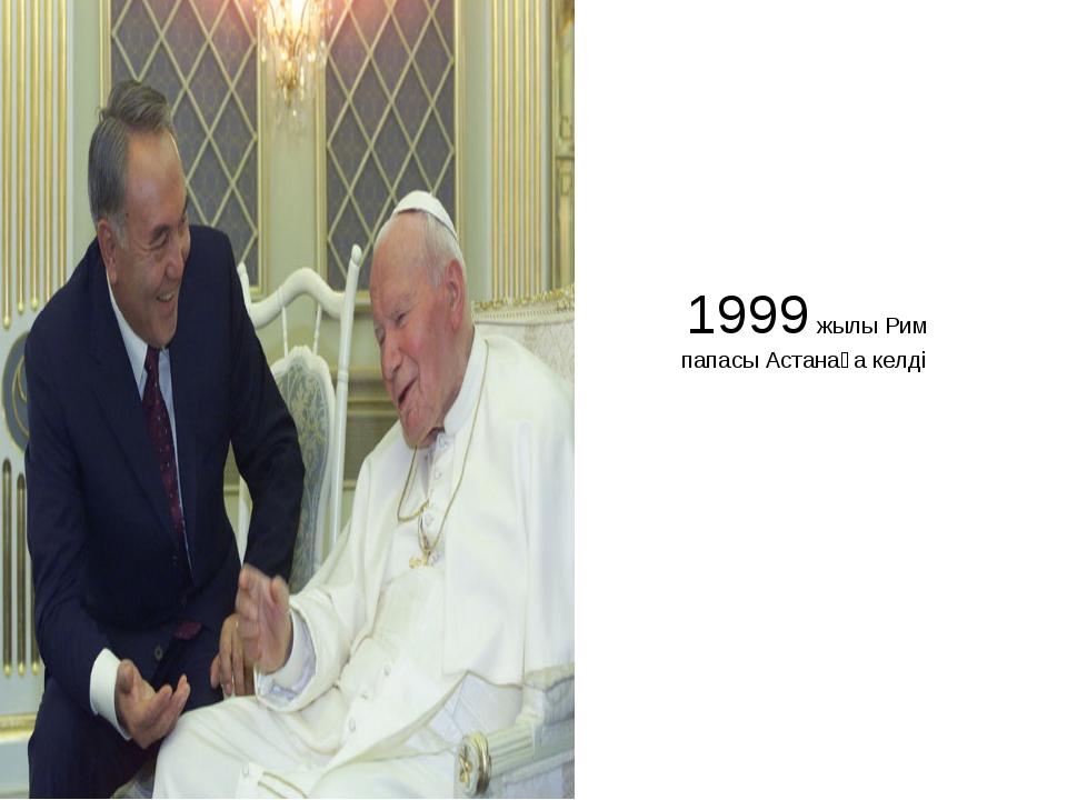 1999 жылы Рим папасы Астанаға келді