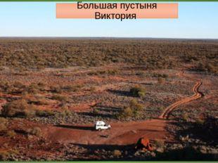 Австралия. Полупустыни и пустыни. На карте Австралии выделены Большая песчана
