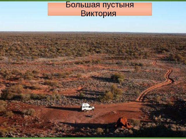 Австралия. Полупустыни и пустыни. На карте Австралии выделены Большая песчана...