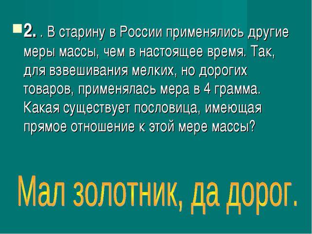 2. . В старину в России применялись другие меры массы, чем в настоящее время....