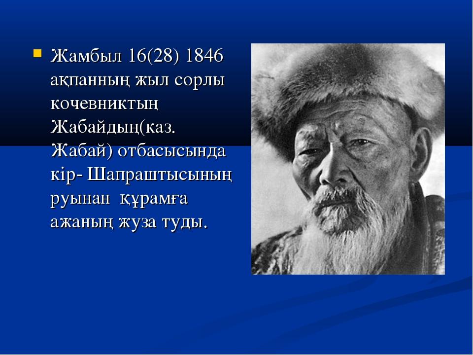 Жамбыл 16(28) 1846 ақпанның жыл сорлы кочевниктың Жабайдың(каз. Жабай) отбасы...