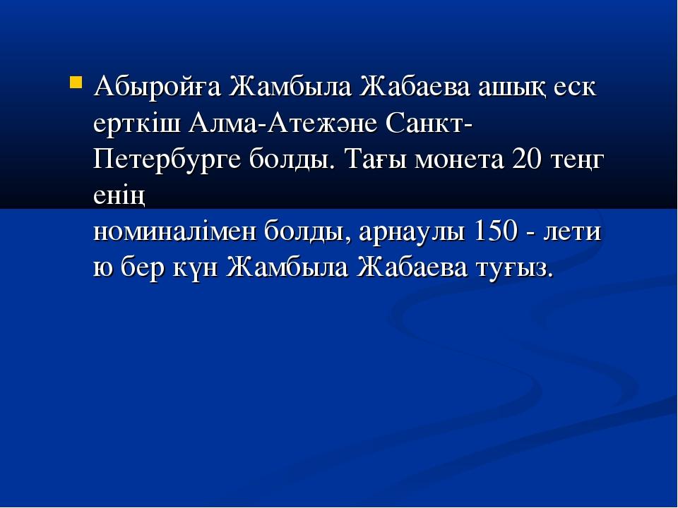 АбыройғаЖамбылаЖабаеваашықескерткішАлма-АтежәнеСанкт-Петербургеболды....