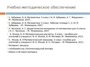 Учебно-методическое обеспечение 1. Зубарева, И. И. Математика: 5 класс / И. И