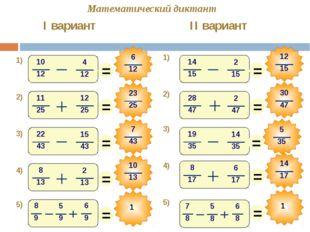 Математический диктант 1) 2) 3) 4) 5) I вариант II вариант 3) 4) 5) 1) 2) 1 =