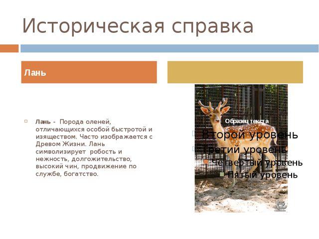 Историческая справка Лань - Порода оленей, отличающихся особой быстротой и и...