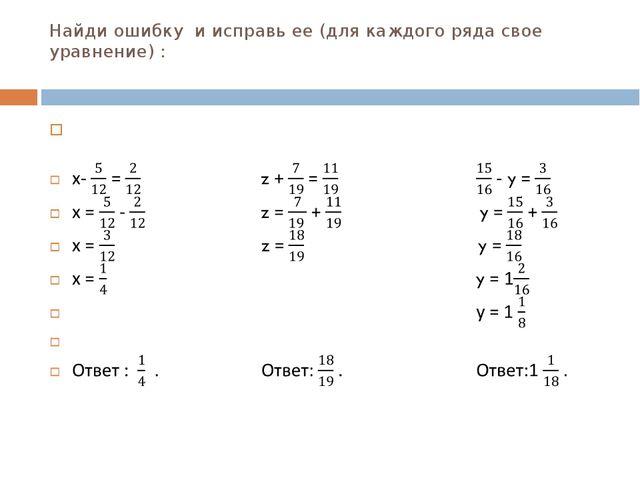 Найди ошибку и исправь ее (для каждого ряда свое уравнение) :