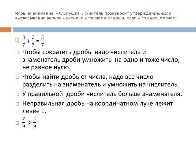 Игра на внимание «Хлопушка». (Учитель произносит утверждение, если высказыва...