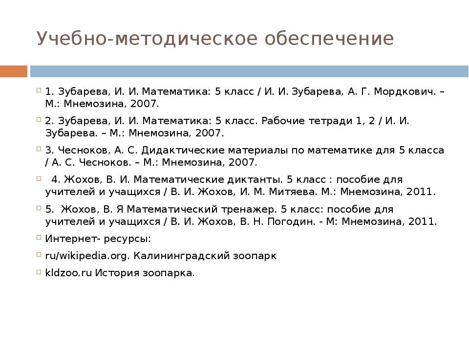 Учебно-методическое обеспечение 1. Зубарева, И. И. Математика: 5 класс / И. И...