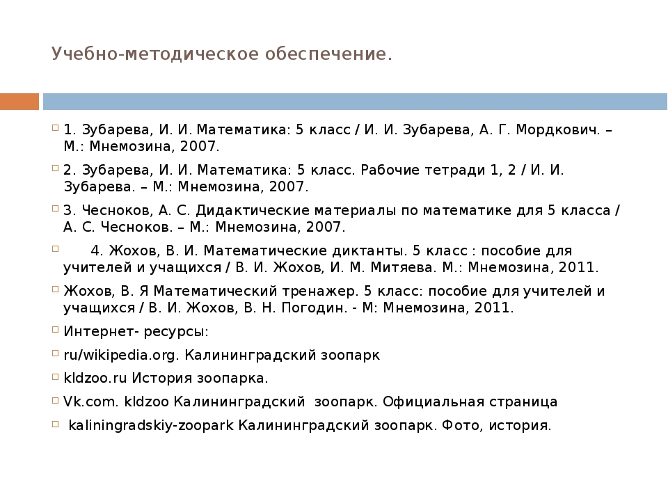 Учебно-методическое обеспечение. 1. Зубарева, И. И. Математика: 5 класс / И....